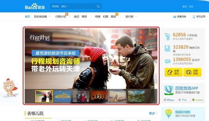 Kemenpar Gandeng Baidu Untuk Capai Target 10 Juta Wisatawan Tiongkok di 2019